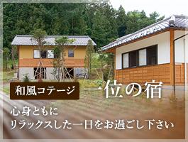 和風コテージ 一位の宿