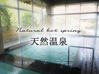 天然温泉について